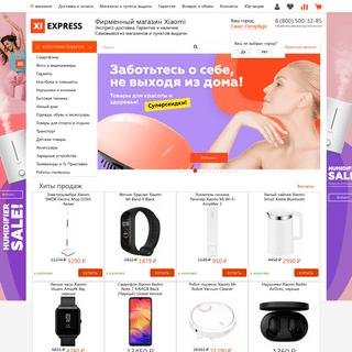 Магазин фирменной техники Xiaomi в России