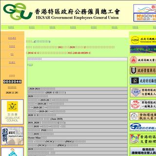 ArchiveBay.com - hksargegu.org.hk - 香港特區政府公務僱員總工會