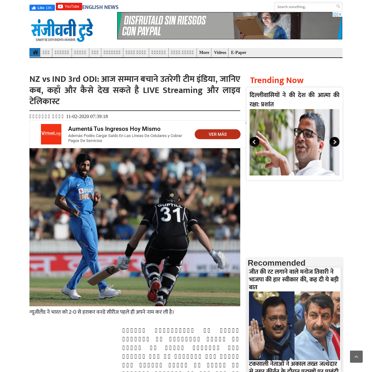 ArchiveBay.com - www.sanjeevnitoday.com/sports/nz-vs-ind-3rd-odi-team-india-will-play-to-save-honor-today-know-when-where-and-how-you-can-watch-live-streaming-and-live-telecast/20200211/321819 - NZ vs IND 3rd ODI- आज सम्मान बचाने उतरेगी टीम इंडिया, जानिए �