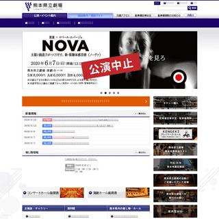 ArchiveBay.com - kengeki.or.jp - 熊本県立劇場