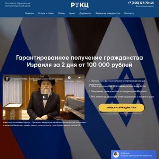 -РИКЦ- — Помощь в получении гражданства Израиля в Москве