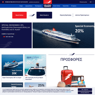 Hellenic Seaways - Έτσι κι αλλιώς, Αιγαίο!