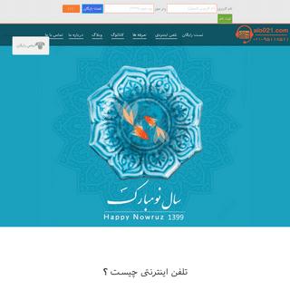 تلفن اینترنتی ثابت کد تهران - الو 021 جایگزین مناسب تلفن مجازی-تماس دوطر�
