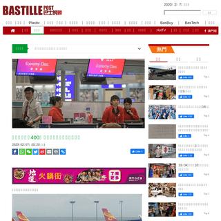 香港航空裁員400人 地勤每月最少放兩周無薪假 - 社會事 - 巴士的報