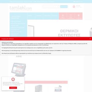 Ταμειακές Μηχανές – Super Τιμές & Προσφορές - tamiaki.com
