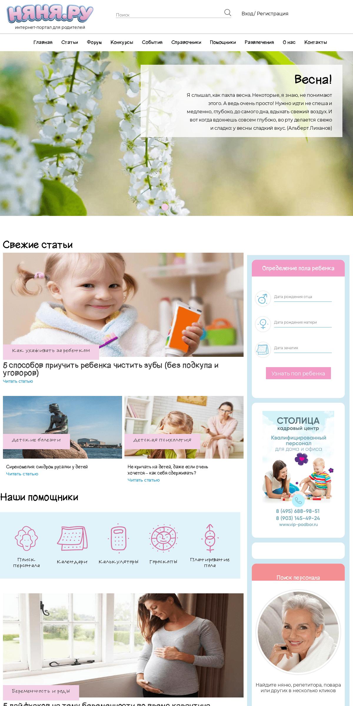 ArchiveBay.com - nanya.ru - Няня.ру- семейный портал для родителей и детей. Подбор няни для ребенк�