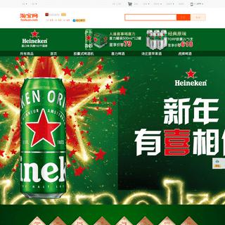 首页-喜力官方旗舰店-天猫Tmall.com