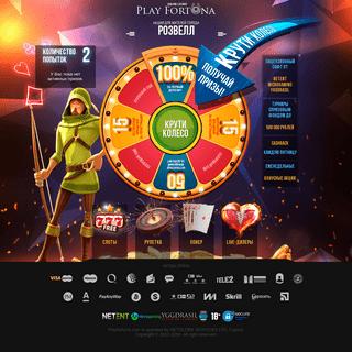 Подарки от казино PlayFortuna!