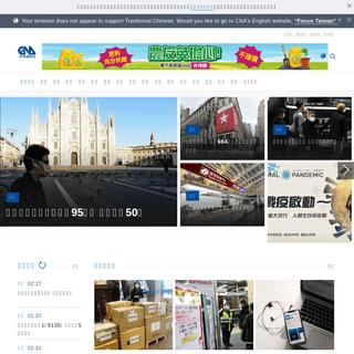 ArchiveBay.com - cna.com.tw - 中央社 CNA