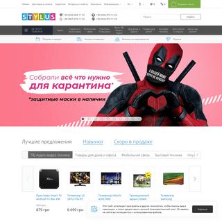 Интернет-магазин электроники и бытовой техники Stylus.ua! Лучшие цены на т