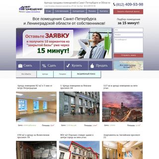 Продажа, аренда помещений от собственника в СПб. Купить помещение, сня