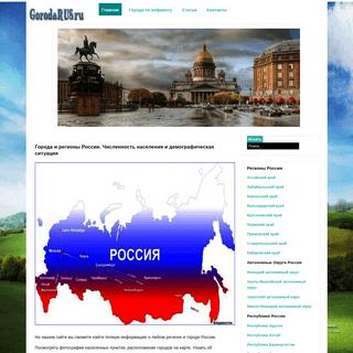 ArchiveBay.com - gorodarus.ru - Города России, численность населения, топ-10 городов