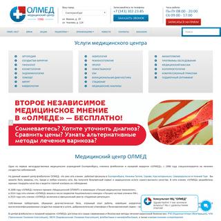 Центр флебологии «Олмед» - клиника флебологии и лазерной хирургии в Е�