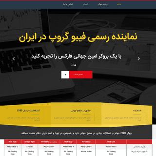 خانه - نماینده رسمی بروکر فیبو گروپ در ایران Fibo Group