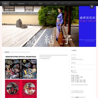 薩摩琵琶演奏家 水島結子OFFICIAL WEB SITE - 鶴田流薩摩琵琶演奏家 水島結子-mizushima yuiko official web