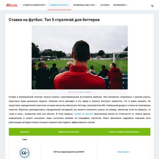 ArchiveBay.com - diablo-technologies.com - Ставки на футбол. Топ 5 стратегий для беттеров