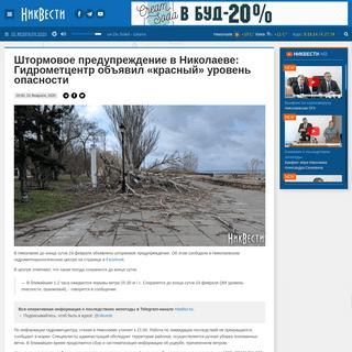 Штормовое предупреждение в Николаеве- Гидрометцентр объявил «красны�