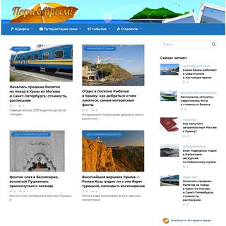 Poravkrym.ru — портал о курортах Крыма, новости и события полуострова