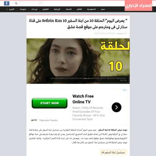 """"""" يعرض اليوم"""" الحلقة 10 من ابنة السفير 10 Sefirin Kızı على قناة ستار تى فى وم�"""