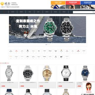 高仿手表,一比一精仿手表,复刻N厂手表价格和图片 - 威表网
