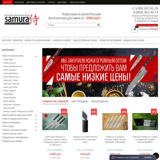 ArchiveBay.com - samura-shop.ru - Купить кухонные ножи Cамура (Samura). Официальный магазин SAMURA!