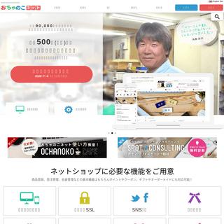 ArchiveBay.com - ocnk.net - おちゃのこネットlネットショップ開設・開業サービス