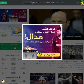 مدال - نتایج زنده و اخبار لحظه ای فوتبال