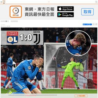 祖雲達斯0中框 里昂成功偷雞 即時新聞 體育 on.cc東網