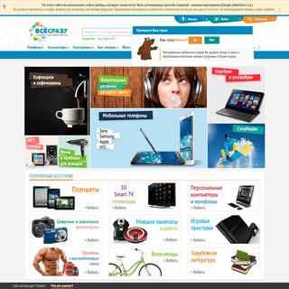 Всё Сразу - интернет торговый центр, система сравнения цен в интернет �