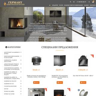 Добре дошли в Германт - онлайн магазин за камини, отопление и огнеупор�