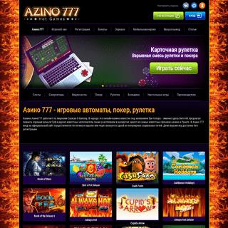 Азино777 - официальный сайт самого популярного казино России