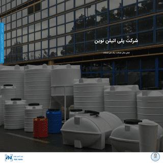 شرکت پلی اتیلن نوین - فروش تانکر آب پلاستیکی ، منبع آب ، وان ، بشکه