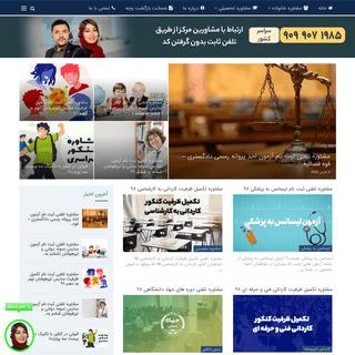 خانه مشاوره - خانه ای برای مشاوره به ایرانیان