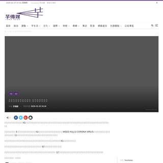 謝和弦轉傳防疫假訊息 刑事局查獲送辦 - 芋傳媒 TaroNews