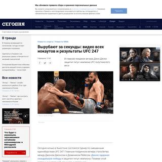 UFC 247 нокауты видео боев результаты Джонс, Рейес, Шевченко - СЕГОДНЯ