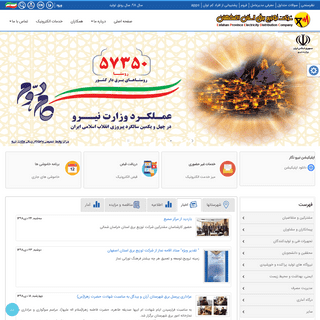 ArchiveBay.com - epedc.ir - شرکت توزیع برق استان اصفهان - صفحه اصلی