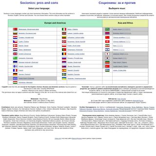 Соционика на разных языках мира