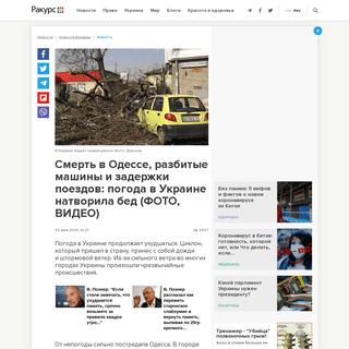 Погода в Украине- из-за штормового ветра погибла девушка, разбиты маши