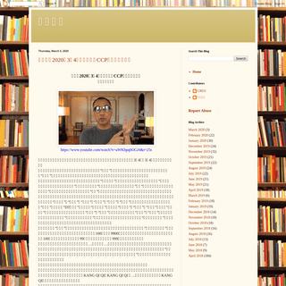 ArchiveBay.com - littleantvoice.blogspot.com - 战友之声