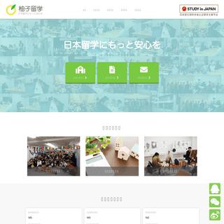 柚子留学_日企提供的日本留学支援平台
