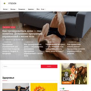 Фитсевен —Сайт о фитнесе, питании и здоровом образе жизни