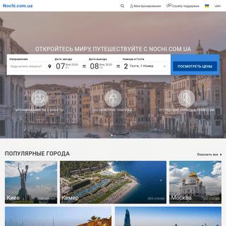 Nochi.com.ua - Бронирование отелей онлайн - Забронировать Отель Дешево