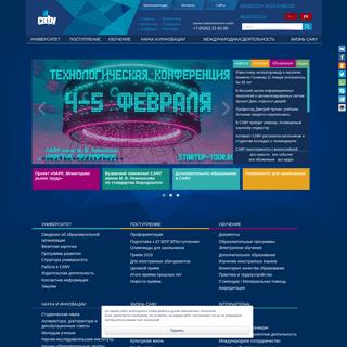 САФУ — Северный (Арктический) федеральный университет имени М.В.Ломо