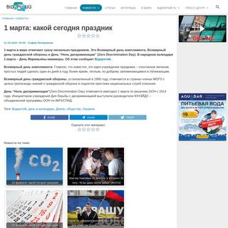 ArchiveBay.com - opentv.media/1-marta-kakoj-segodnya-prazdnik - 1 марта- какой сегодня праздник – Відкритий