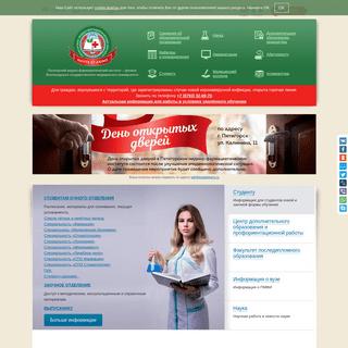 Пятигорский медико-фармацевтический институт – филиал Волгоградско�