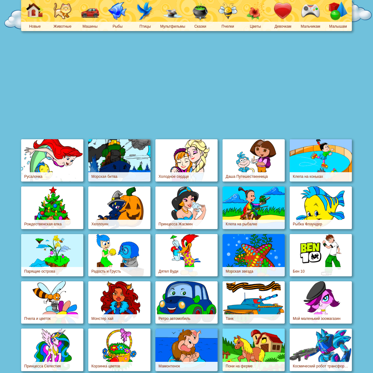 Онлайн раскраски для детей (Citation ArchiveBay.com)