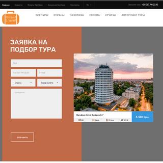 Горящие туры Киев и из Киева. Магазин горящих путевок Киев - Discount Travel