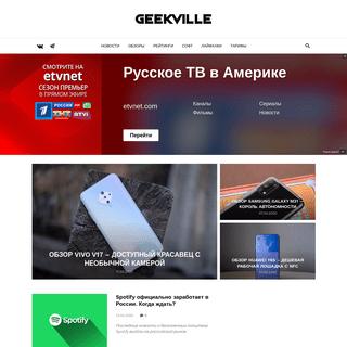 Geekville- обзоры, новости технологий и рейтинги товаров