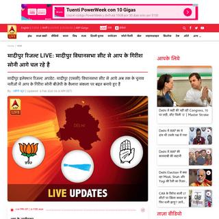 ArchiveBay.com - www.abplive.com/news/india/madipur-delhi-live-election-result-2020-check-madipur-vidhan-sabha-chunav-final-results-1300236 - Madipur Delhi Live Election Result 2020- Check Madipur Vidhan Sabha Chunav Final Results - Madipur विधानसभा च�