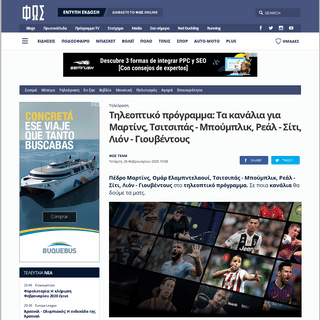 Τηλεοπτικό πρόγραμμα- Τα κανάλια για Μαρτίνς, Τσιτσιπάς - Μπούμπλικ, Ρ�